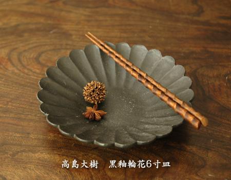 高島大樹 黒釉輪花6寸皿