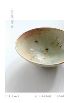 山田隆太郎