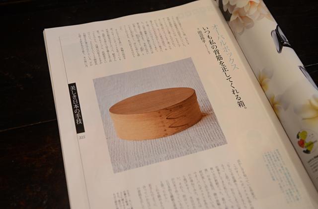雑誌「クロワッサン」8/25特大号「美しき日本の手技」を担当させていただきました。