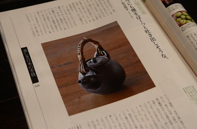 雑誌 クロワッサン 日本の美しい手技