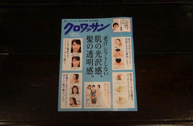 雑誌 クロワッサン 日本の美しい手