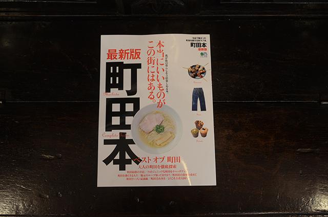 「最新版 町田本」で『くらしのmoto市』のことを取り上げいただきました