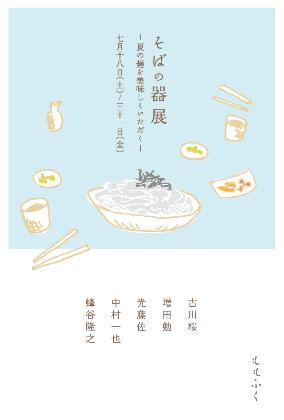 そばの器展 -夏の麺を美味しくいただく-
