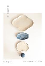 10月20日(土)〜26日(金)「林拓児展」