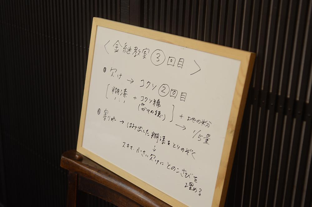 6月15日金継教室開催しました。