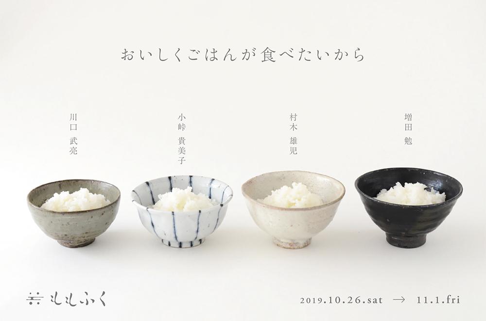 10月26日(土)〜11月1日(金)    おいしくごはんが食べたいから