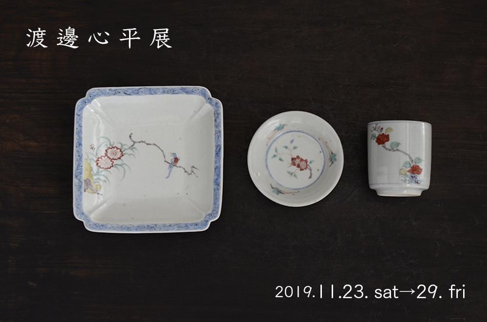 11月23日(土)〜29日(金)    渡邊心平展