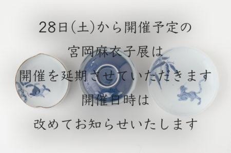 「宮岡麻衣子展」延期のお知らせ