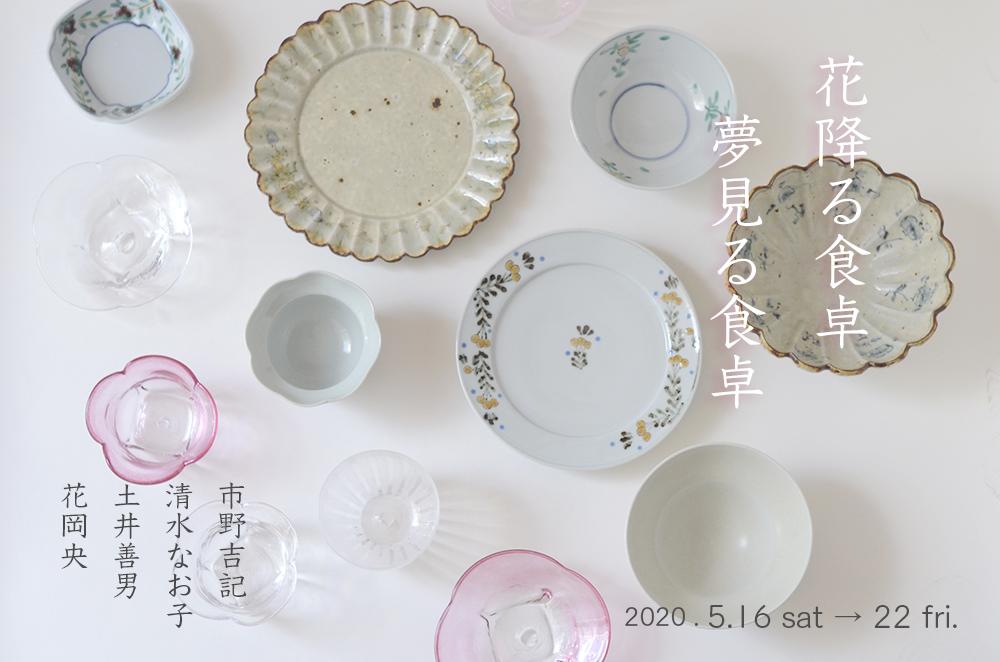 Web展示 「花降る食卓 夢見る食卓」
