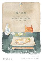 9月26日(土)〜10月2日(金) 「魚の器展」