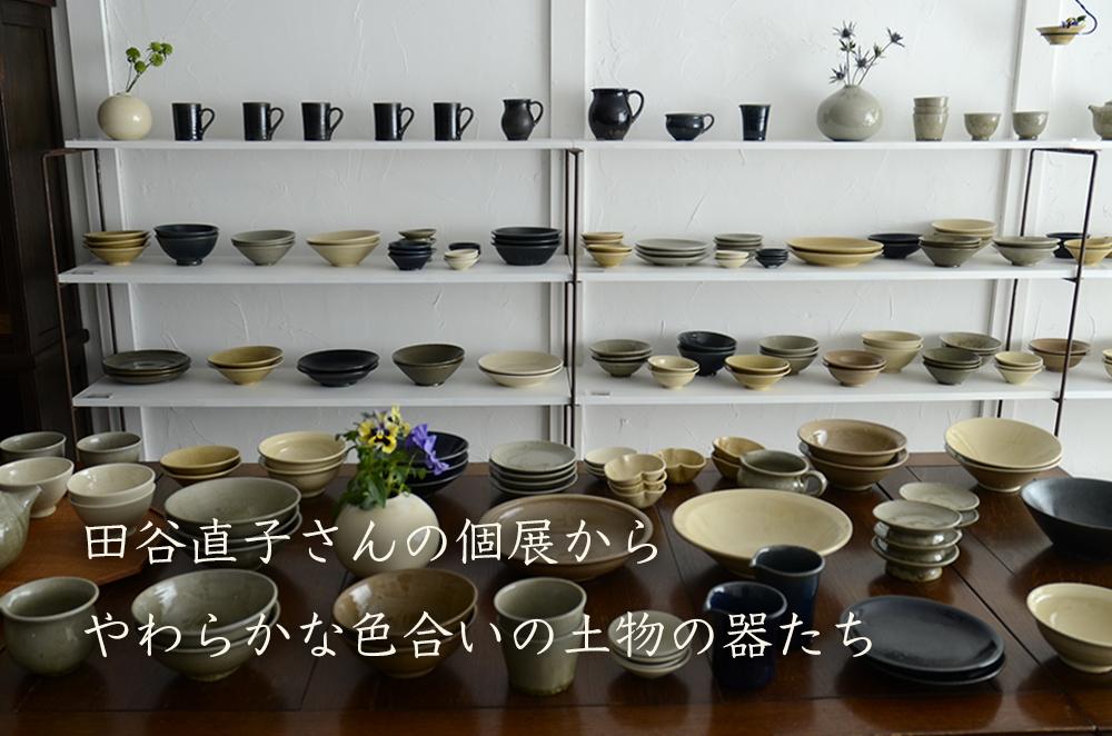ももふく 器の店 東京町田