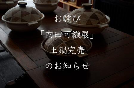 「内田可織展」土鍋完売のお知らせ